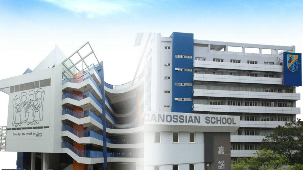 嘉諾撒聖方濟各學校